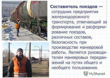 Состовитель поездов