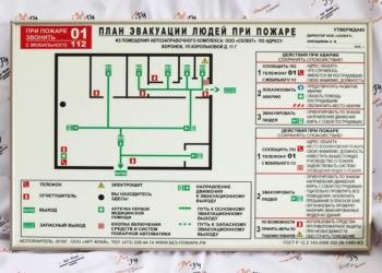 Разработка плана эвакуации по госту от 24 часов.