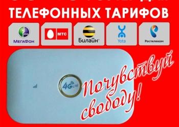 УНИВЕРСАЛЬНЫЙ 3G-4G РОУТЕР ПОД ВСЕ СИМ-КАРТЫ И ВСЕ ТАРИФЫ