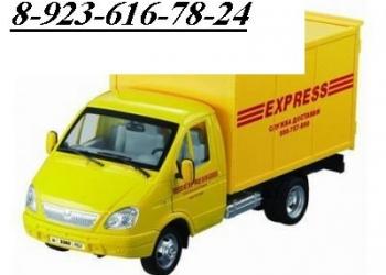 Заказ ГАЗели, услуги грузчиков 8-923-616-78-24