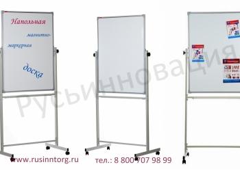Напольные поворотные магнитно-маркерные доски с доставкой в Новосибирскую обл.