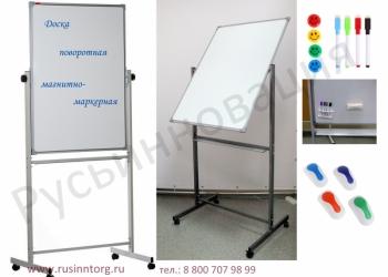 Напольные поворотные магнитно-маркерные доски с доставкой в Омскую обл.