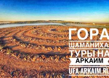 Тур на Аркаим из Уфы