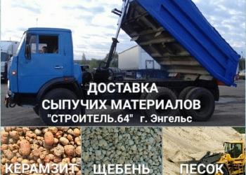 Доставка сыпучих материалов