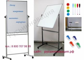 Напольные поворотные магнитно-маркерные доски с доставкой в Хакасию