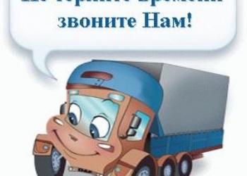 Доставка груза Омск Казахстан 48-72-33