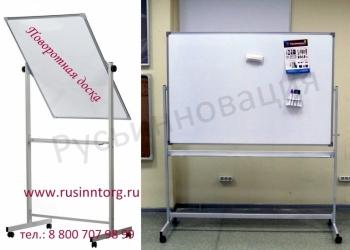Напольные поворотные магнитно-маркерные доски с доставкой в Дмитров