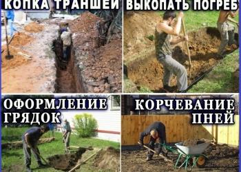 Услуги разнорабочих, землекопы, помощь на даче. Звоните