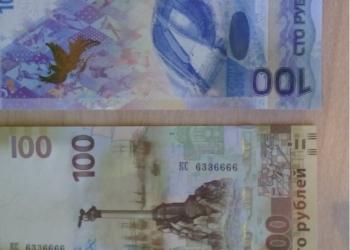 продаются банкноты 100 рублей