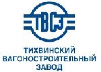 """АО """"Тихвинский Вагоностроительный Завод"""""""