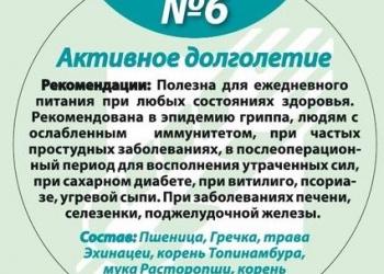 """Каша Активное долголетие """"Здоровица"""" № 6, 7 порций, 200 г"""