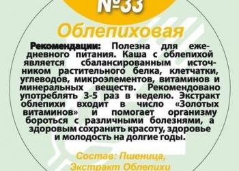 """Каша Облепиховая """"Здоровица"""" №33, 7 порций, 200 граммов"""
