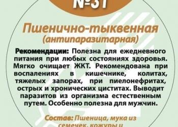 Каша Пшенично-тыквенная (антипаразитарная) №31, 7 порций, 200 г
