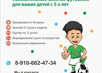 """Детская футбольная школа """"СТАРТ"""""""