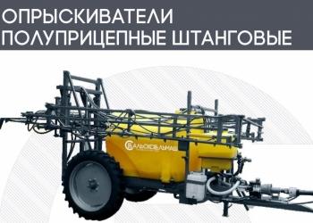 Опрыскиватель прицепной 2500 литров опш-22-2500