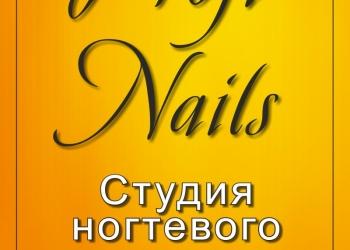 Базовый курс «Мастер маникюра и наращивания ногтей».
