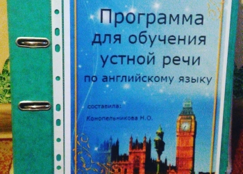 Обучение разговорному английскому
