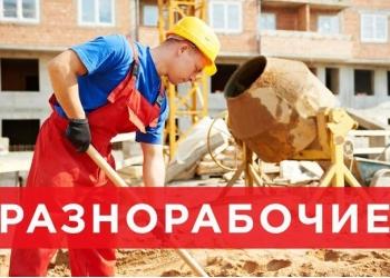 Разнорабочие на стройку или производство 89230372777 Звоните
