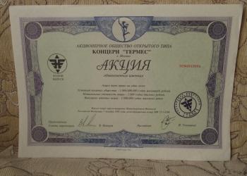 """Именные бланки на акции ОАО """"Концерн """"Гермес"""" продаются"""