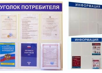 Уголок потребителя с доставкой в Видное. В наличии на складе.Выгодно!