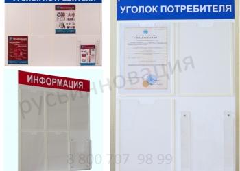 Информационные стенды и Уголки Потребителя с доставкой в Железнодорожный