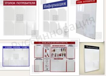 Информационные доски и Уголки Потребителя с доставкой в Люберцы