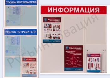 Информационные доски и Уголки Потребителя с доставкой в Одинцово