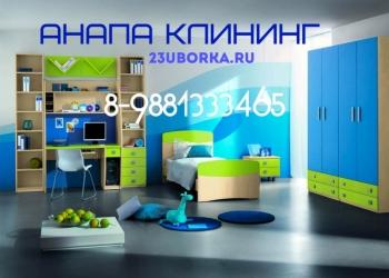 Клининговые услуги в Анапе, уборка в Анапе, клининговые компании в Анапе, клинин