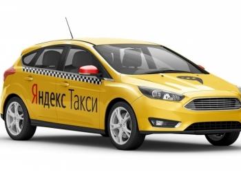Яндекс Такси трудоустройство за 1 день