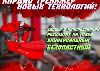 """Тренажер """"Body Space Infrared Recline Bicycle"""""""