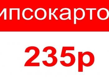 Гипсокартон 2500x1200x9.5 мм