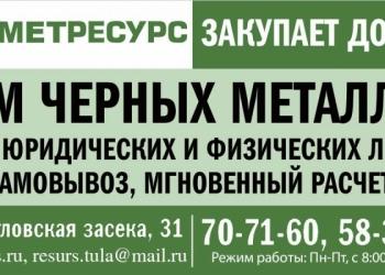 Металлолом в Туле, пункт приема металлолома, самовывоз, демонтаж 11500 руб/тн