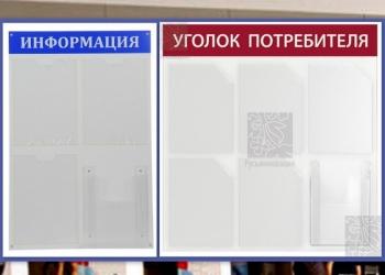 Информационные стенды и Уголки Потребителя с доставкой в Голицыно