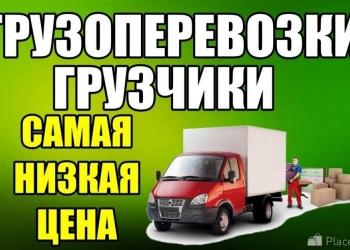 Грузоперевозки,переезд,грузчики Светлый яр,Красноармейский,Кировский