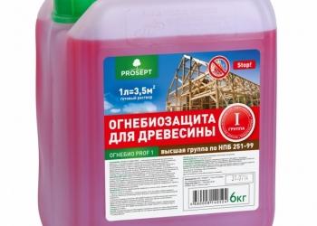 Огнебиозащита для древесины Prosept