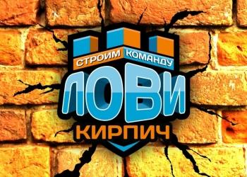 Тимбилдинг Лови Кирпич
