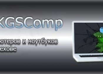 Ремонт ноутбуков и компьютеров в Чехове
