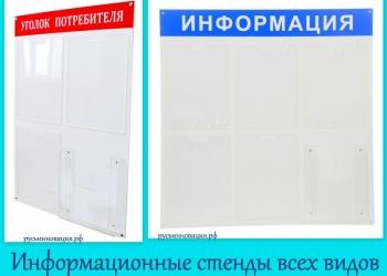 Информационные стенды и Уголки Потребителя с доставкой в Дедовск