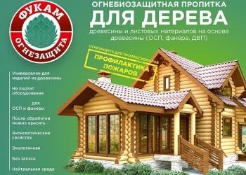Огнебиозащитная пропитка для дерева древесины и ОСП, фанеры, ДВП