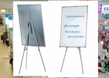 Флипчарты с магнитно-маркерными досками с доставкой в Котельники