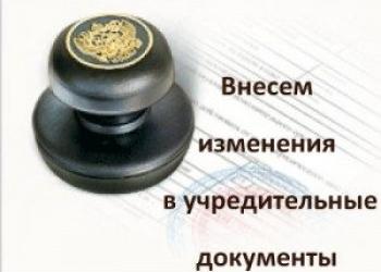 Внесение изменений в учредительные документы.