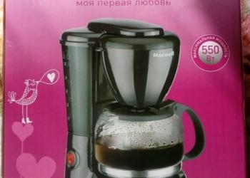 Кофеварка Maxwell новая