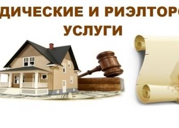 Юридические и риэлторские  услуги