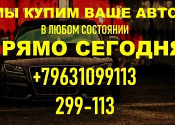 Внимание!Срочно Куплю Ваш Автомобиль!