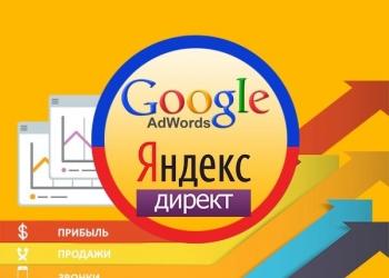 Настройка рекламы в интернет на продукты и услуги