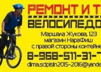 Ремонт велосипедов и самокатов, колясок