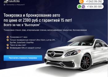 Сайт, реклама, аналитика.