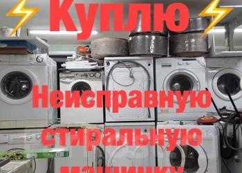 Куплю неисправную стиральную машинку