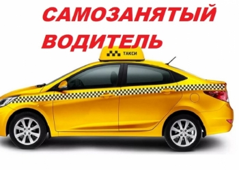 Подработка, работа такси в Москве. Самозанятый Водитель