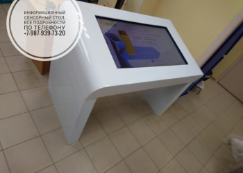 Информационный сенсорный стол.
